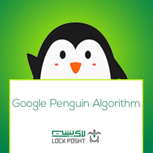 تصویر شاخص الگوریتم پنگوئن