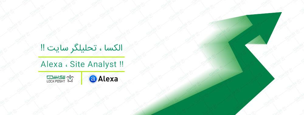 الکسا،تحلیلگر سایت