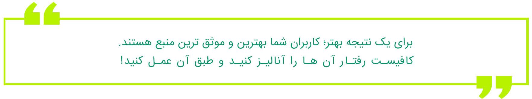 نکته-آنالیز-سایت