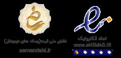 نماد های اعتماد گروه لاک پشت