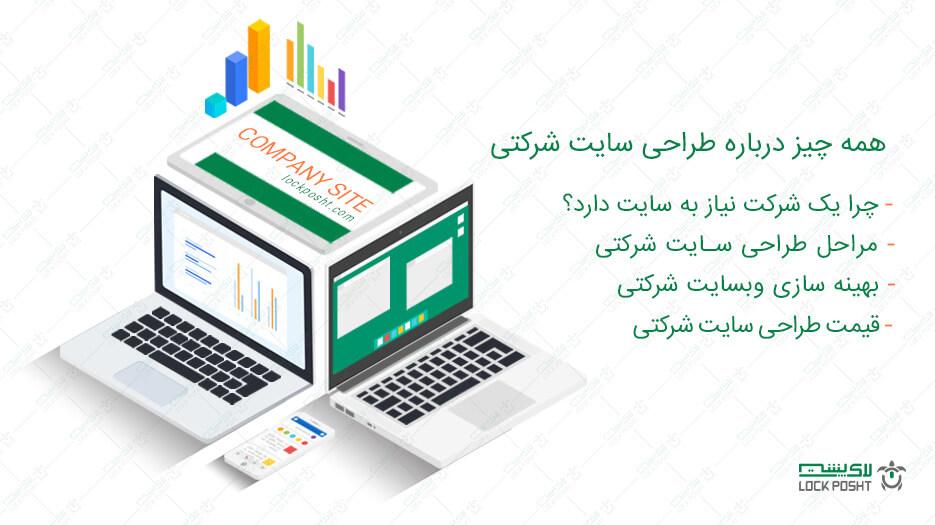 دلایل راه اندازی و طراحی وبسایت شرکتی