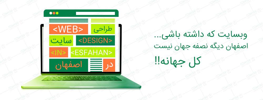 با طراحی سایت اصفهان جهانی شو