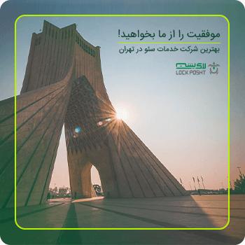 انتخاب بهترین شرکت سئو در تهران