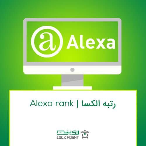 رتبه الکسا چیست؟ چگونه آن را بهبود بخشیم