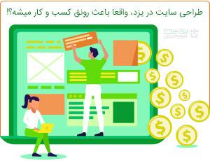 رونق کسب و کار با طراحی سایت در یزد
