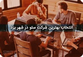 انتخاب بهترین شرکت سئو در شهر یزد