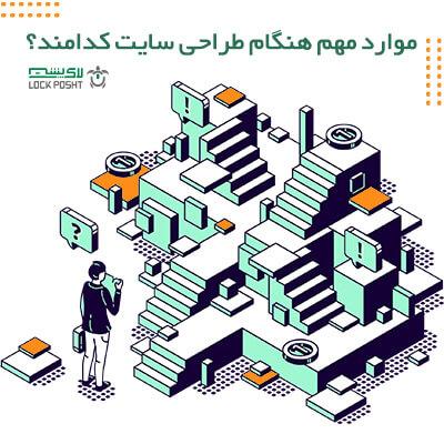موارد مهم هنگام طرراحی سایت در تهران