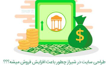 طراحی سایت در شیراز چطور باعث افزایش فروش میشه؟