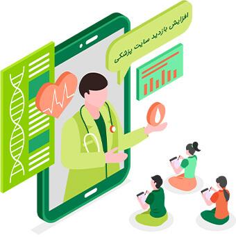 افزایش بازدید سایت پزشکی