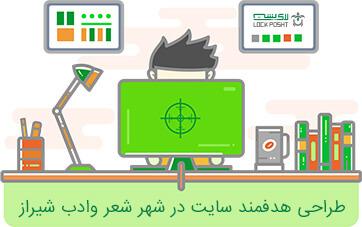 طراحی هدفمند سایت در شهر تاریخی شیراز