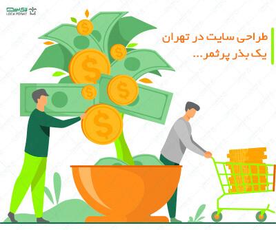دلایل طراحی سایت در تهران