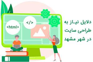 دلایل نیاز به طراحی سایت در شهر مشهد