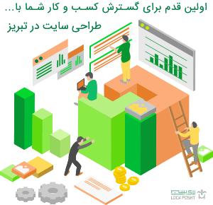 طراحی سایت در تبریز اولین قدم برای گسترش کسب و کار شما