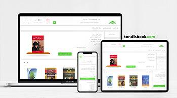 طراحی سایت تندیس کتاب