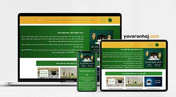 طراحی سایت یاوران حج