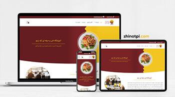 طراحی سایت ژینو