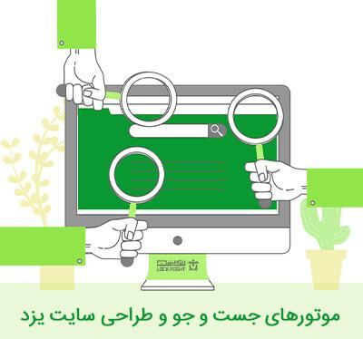 موتورهای جستجو و طراحی سایت یزد