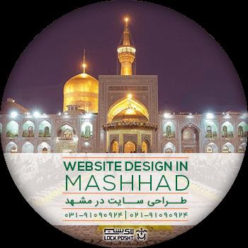 سفارش طراحی سایت در مشهد