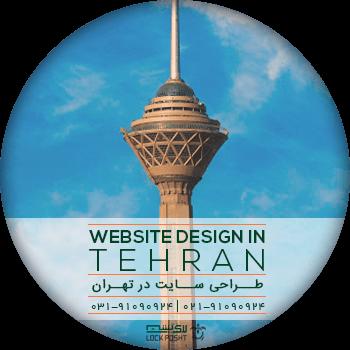 سفارش طراحی سایت در تهران