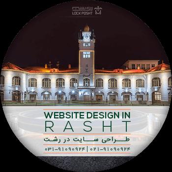 سفارش طراحی سایت در رشت