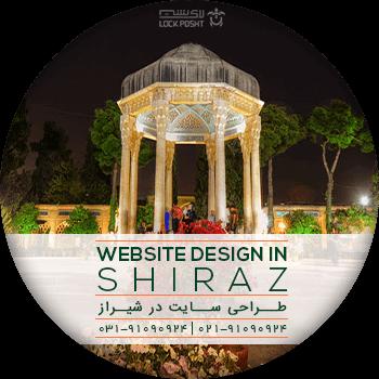 سفارش طراحی سایت در شیراز