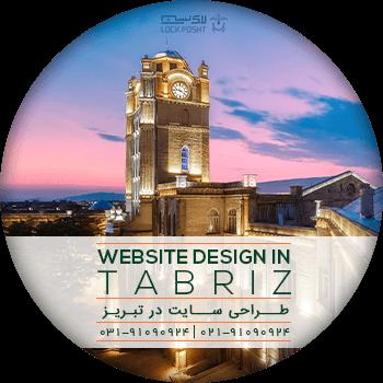 سفارش طراحی سایت در تبریز