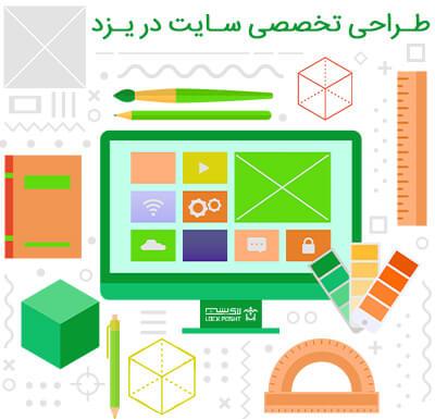 طراحی تخصصی سایت در یزد
