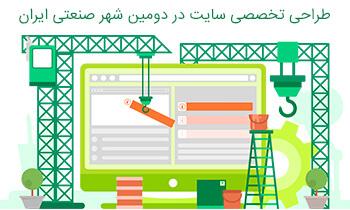 طراحی تخصصی سایت در دومین شهر صنعتی ایران