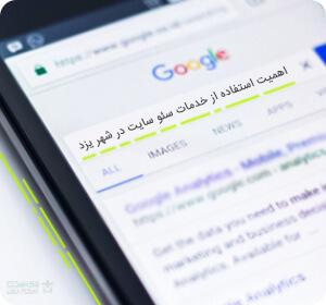 اهمیت استفاده از خدمات سئو سایت در شهر یزد