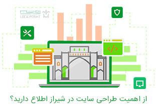 چرا طراحی سایت در شیراز اهمیت زیادی دارد؟