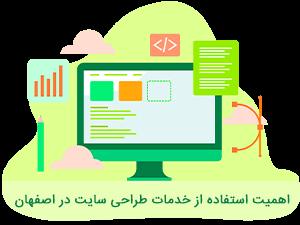 اهمیت استفاده از خدمات طراحی سایت در اصفهان