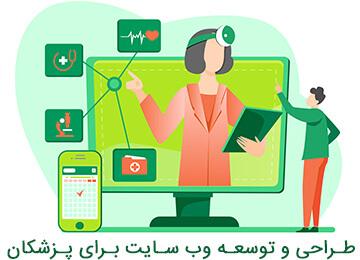 طراحی و توسعه وب سایت برای پزشکان