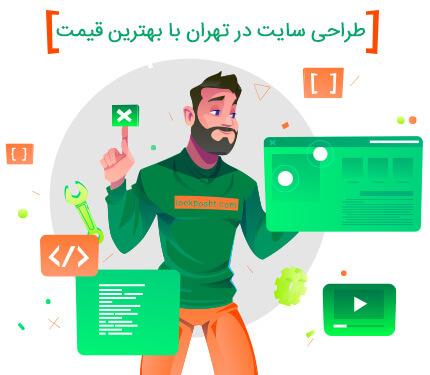 طراحی سایت در تهران با بهترین قیمت