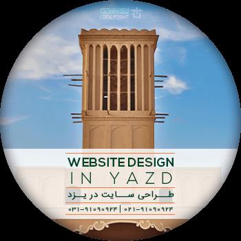 سفارش طراحی سایت در یزد
