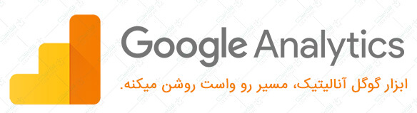 ابزار گوگل انالیتیک