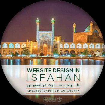 سفارش طراحی سایت در اصفهان