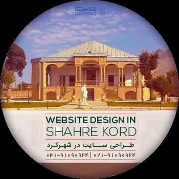 سفارش طراحی سایت در شهرکرد
