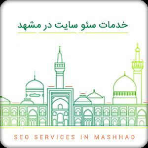 خدمات سئو در مشهد