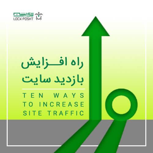 افزایش نرخ بازدید سایت