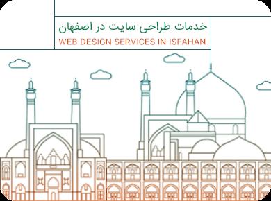 خدمات طراحی سایت در اصفهان