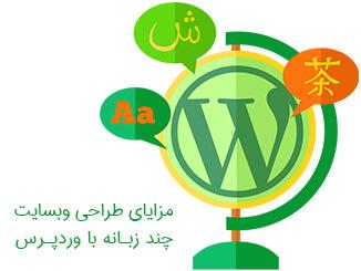 مزایای طراحی وب سایت چندزبانه با وردپرس