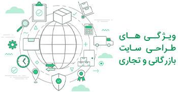 ویژگی های طراحی سایت بازرگانی و تجارتی