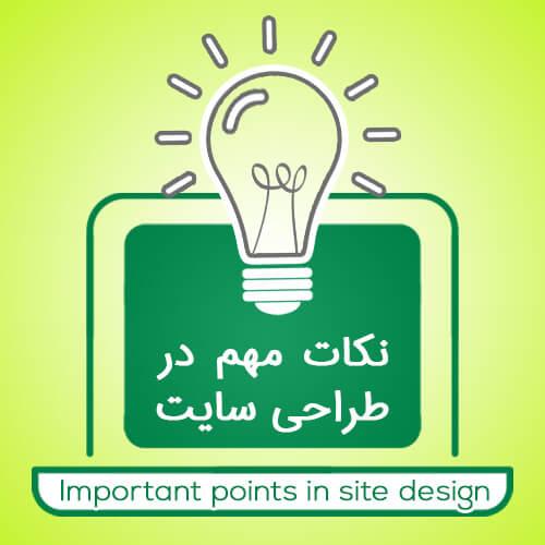 نکات مهم طراحی سایت
