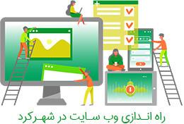 راه اندازی وب سایت در شهرکرد