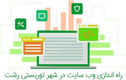 راه اندازی وب سایت در شهر توریستی رشت