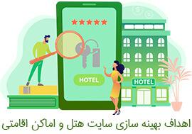 اهداف بهینه سازی سایت هتل و اماکن اقامتی