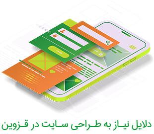 دلایل نیاز به طراحی سایت در قزوین