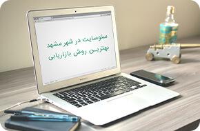 سئوسایت در شهر مشهد بهترین روش بازاریابی