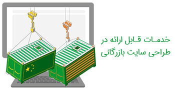خدمات طراحی سایت بازرگانی