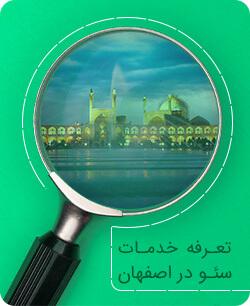 تعرفه خدمات سئو در اصفهان